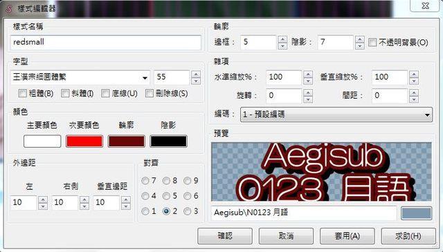 软体‧使用心得] 《Aegisub》多种字幕制作&转档压制-每日美剧